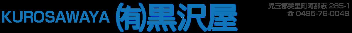 有限会社黒沢屋-埼玉県児玉郡美里町 LPガス 日用雑貨 たばこ販売